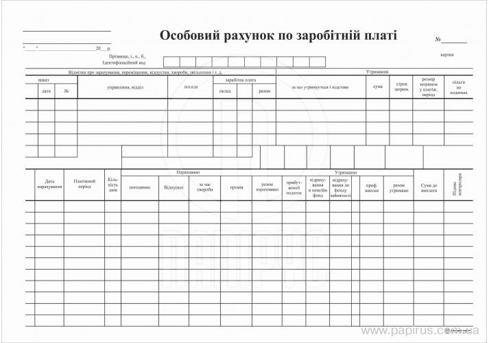 Особовий Рахунок По Заробітній Платі Бланк Скачать img-1