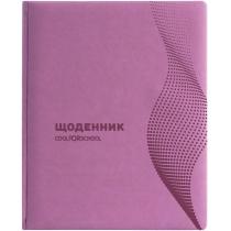 Щоденник шкільний, 48 арк., обкладинка «Хвиля», рожевий