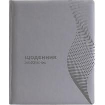 Щоденник шкільний, 48 арк., обкладинка «Хвиля », сірий