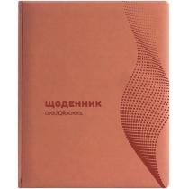 Щоденник шкільний, 48 арк., обкладинка «Хвиля », помаранчевий