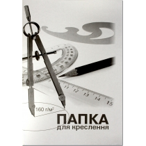 Папка для креслення А4 10 арк 160гр ПВ-15
