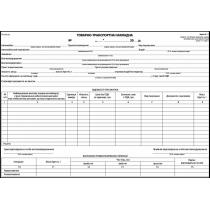 Товарно-транспортна накладна тип паперу самокопіювальний формат А4 1+0 100 аркушів