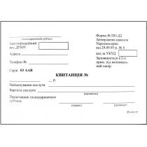 Квитанція на послуги форма ПО-Д2 тип паперу офсетний 100 аркушів