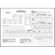Подорожній лист вантажного автомобіля тип паперу офсетний формат А4, 1+1 100 аркушів без нумерації