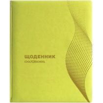Щоденник шкільний, 48 арк., обкладинка «Хвиля», жовтий