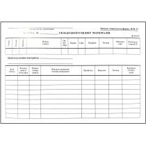 Картка складського обліку матеріалів форма М-17 картон формат А5 1+1 100 штук