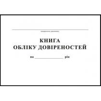 Книга обліку довіреностей формат А4 24 аркуші офсет