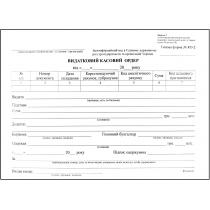 Видатковий касовий ордер тип паперу офсетний формат А5 1+0 100 аркушів