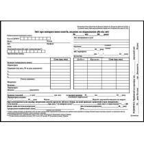 Звіт про використання коштів виданих на відрядження або під звіт тип паперу офсетний формат А5 100 а