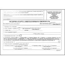 Медична карта амбулаторного хворого тип паперу офсетний формат А5 30 аркушів