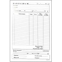 Накладна товарна одностороння тип паперу офсетний формат А5 100 штук блок