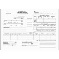 Подорожній лист вантажного автомобіля суворої звітності форма 2 50 аркушів