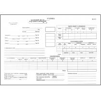 Подорожній лист вантажного автомобіля форма 2 тип паперу офсетний 100 аркушів з нумерацією