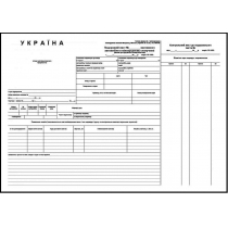 Подорожній лист вантажного автомобіля міжнародний форма 1 50 штук