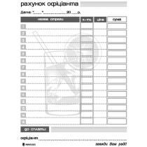 Рахунок офіціанта тип паперу самокопіювальний формат А6 100 аркушів