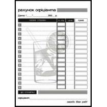 Рахунок офіціанта тип паперу офсетний формат А6 100 аркушів