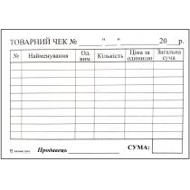 Чек товарний горизонтальний тип паперу самокопіювальний формат А7 100 аркушів