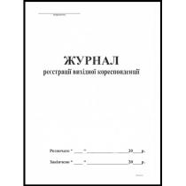 Журнал реєстрації вихідної кореспонденції формат А4 50 аркушів офсет