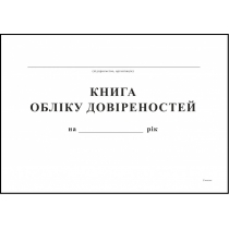 Книга обліку довіреностей формат А4 50 аркушів офсет