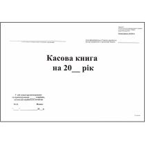 Книга касова формат А5 100 аркушів самокопіююча горизонтальна