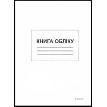 Книга обліку вертикальна лінія формат А4 48 аркушів офсет м'яка обкладинка