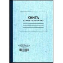 Книга складського обліку тверда палітурка формат А4 96 аркушів офсет вертикальна