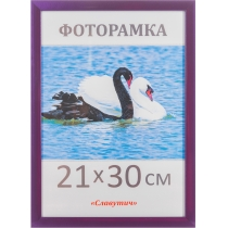 Фоторамка А4, 21*30, фіолетова
