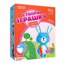 Набір, створи іграшку з фетру, зайченя Банні, ROSA KIDS
