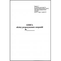 Книга обліку розрахункових операцій Дод. №1, 80 стор., газ вертикальна (2018) код для н/н