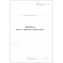 Журнал  обліку та зберігання засобів захисту, 24 арк..