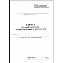 Журнал  реєстрації інструктажів з питань охорони праці на робочому місці, дод.6, 24 арк.