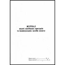 Журнал видачі запобіжних пристроїв та індивідуальних засобів захисту, 24 арк.