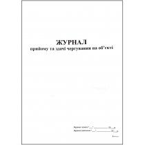Журнал прийому та здачі чергування на об'єкті, 24 арк .м
