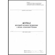 Журнал реєстрації вступного інструктажу з питань техногенної безпеки, дод.3, А4, 24 арк.