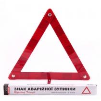 Знак аварійної зупинки, CarLife, картонна упак.