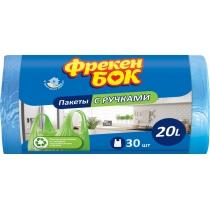 Пакети для сміття з ручками 20л/30шт, синій Фрекен БОК