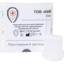 Пристрій одноразовий для проведення штучного дихання, тип А (клапан) Мунштук