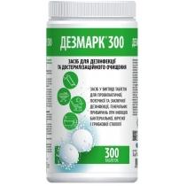 Хлорний засіб для дезінфекції поверхонь ДЕЗМАРК 300 (банка 1кг 300шт)