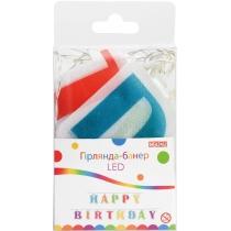 Гірлянда-банер LED Happy Birthday, що світиться, 1,3 м