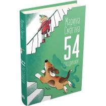 """Книга """"54 сходинки"""""""