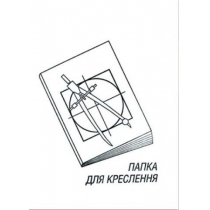 Папка для креслення А3 10 арк 160гр