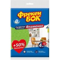 Серветка віскоза 4 + 1 шт Фламенко Фрекен Бок