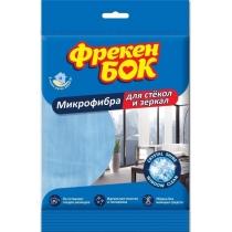 Серветка мікрофібра для скла та дзеркал Фрекен Бок