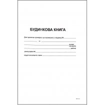 Будинкова книга 1+1 формат А4 38 аркушів офсет