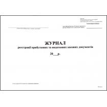 Журнал реєстрації прибуткових і видаткових касових документів  24 аркушів офсет ф.КО-3а