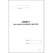 Книга реєстрації платіжних доручень формат А4 50 аркушів офсет