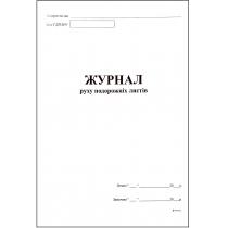 Журнал руху дорожніх листів формат А4 48 аркушів офсет
