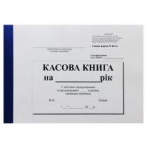 Книга касова тверда палітурка формат А4 96 аркушів офсет горизонтальна