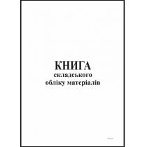 Книга складського обліку 50 аркушів офсет