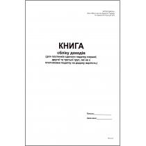 Книга обліку доходів для платників єдиного податку 1 і 2 групи та 3 групи які не є платниками ПДВ 20